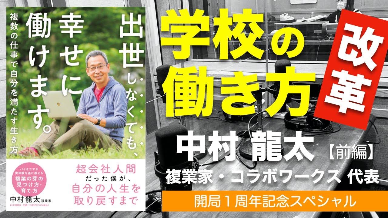 【プレミア公開】10月11日(月)にTeacher's [Shift]1周年記念スペシャル 公開!