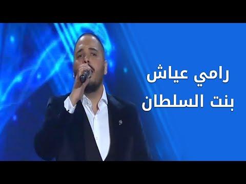 Ramy Ayach - Ya Bent El Sultan - Live at the Casino du Liban | رامي عياش - يا بنت السلطان