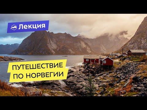 Путешествие по Норвегии: маршруты, треккинг, проживание, бюджет
