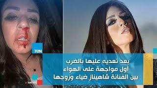 """""""عايزة حقِّي وحق أُمِّي"""".. مواجهة على الهواء بين شاهيناز وطليقها المتهم بضربها"""