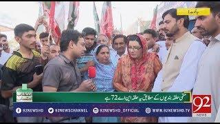 Intikhab Ahtisab | Problems of NA-72 Sialkot | 30 June 2018 | 92NewsHD