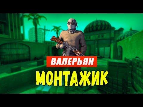 Видео Валерьян