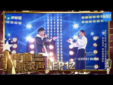 【选手CUT】那英助阵杰伦战队达布希勒图 演唱《那又怎样》完美演绎姐弟情深《中国新歌声2》第12期 SING!CHINA S2 EP.12 20170929 [浙江卫视官方HD]