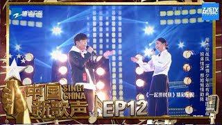 【选手CUT】那英助阵杰伦战队达布希勒图 演唱《那又怎样》完美演绎姐弟情深《中国新歌声2》第12期 SING!CHINA S2 EP.12 20170929 [浙江卫视官方HD] thumbnail