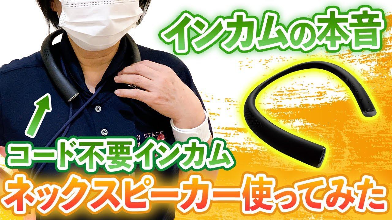 【介護×インカム】コード不要ネックスピーカーで情報共有!? NDSTV