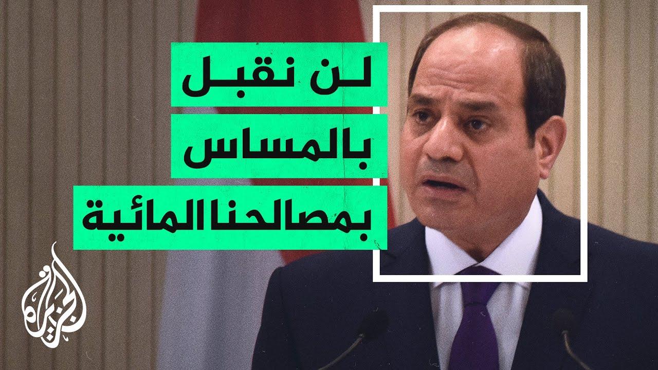 الرئيس المصري: قضية سد النهضة الإثيوبي وجودية بالنسبة لمصر  - نشر قبل 3 ساعة