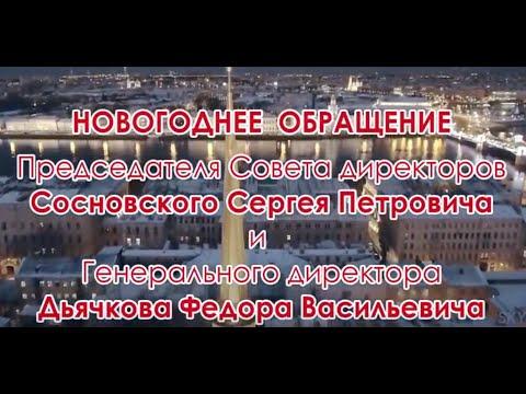 """Новогоднее обращение руководителей ООО """"АЛЕКСАНДР-НЕДВИЖИМОСТЬ"""""""