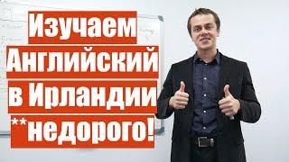 видео Изучение английского языка в Ирландии