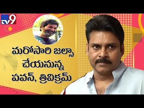 Pawan Kalyan, Trivikram to team up again? - TV9