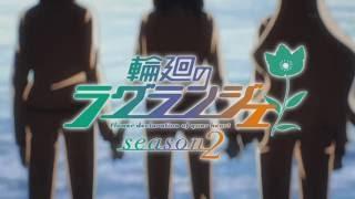 輪廻のラグランジェseason2のオープニングテーマ曲 マーブル アニメムー...