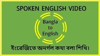 Spoken English Video Bangla & English Improve English #speaking