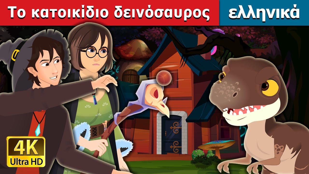 Το κατοικίδιο δεινόσαυρος   The Pet Dinosaur in Greek   Greek Fairy Tales