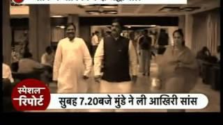 IBN7 special: Munde-Mahajan parivar ki shok katha