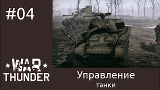 видео Настройка War Thunder