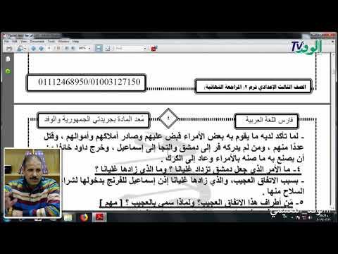 المراجعة النهائية في اللغة العربية للصف الثالث الإعدادي 2019  - 23:53-2019 / 4 / 24