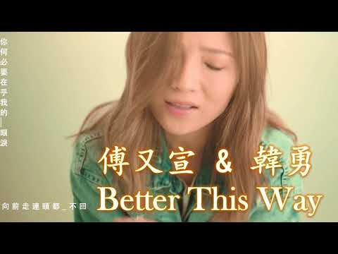 【HD高清音质】傅又宣 Maggie Fu & 韓勇 MC Han - Better This Way (1小时版本)