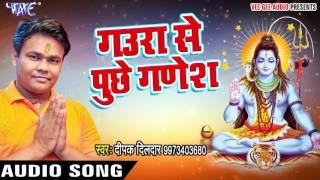NEW TOP काँवर गीत 2017 - Deepak Dildar - Gaura Se Puchhe - Hey Shiv Bahubali - Bhojpuri Kanwar Geet
