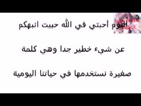 كلمة باي حرام شوفوا معناها Youtube