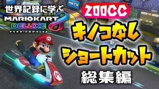 世界記録に学ぶマリオカート8デラックス200cc!キノコなしショートカット総集編!世界記録はやっぱり異次元すぎる…【マリオカート8DX実況】 thumbnail