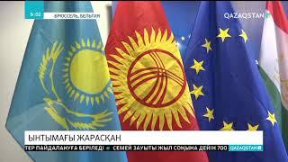 Еуропалық Одақ Орталық Азияның дамуына 124 млн еуро бөлмек