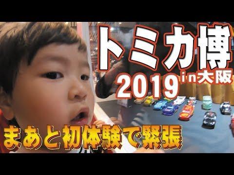 トミカ博in大阪2019 大阪南港ATCホール[真彩斗]