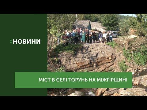 Зруйнований міст у селі Торунь на Міжгірщині відновлять