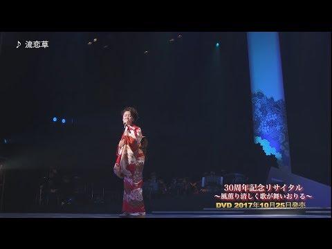香西かおり DVD『30周年記念リサイタル~風薫り 清しく 歌が舞いおりる~』ダイジェスト映像