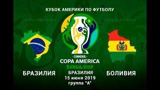 Бразилия 3-0 Боливия. Матч Кубка Америки 2019.