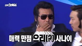 [HOT] 무한도전 - 으리으리 으으리!! 하하 후보 발표 중 의리 형제 김보성의 깜짝 등장 20140503