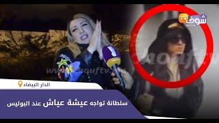 مباشرة بعد اعتقالها...أول مواجهة بين سلطانة وعيشة عياش عند البوليس و هاشنو وقع بيناتهم ( تصريح جريء)
