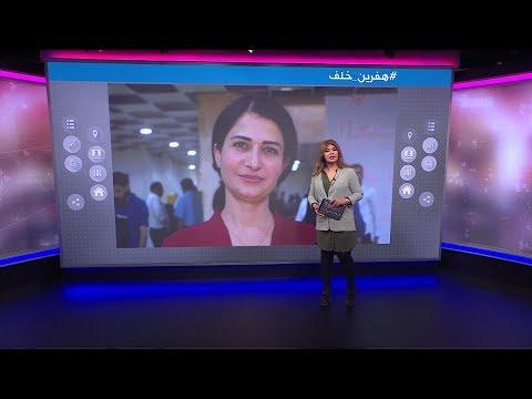 من قتل السياسية الكردية هفرين خلف ومثل بجثتها شمالي سوريا؟  - نشر قبل 3 ساعة