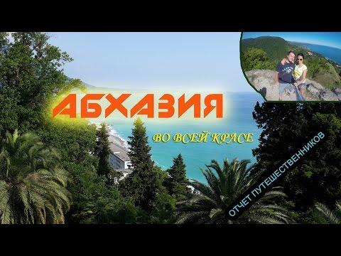 Абхазия 2016! Гагра-пицунда-Гудаута-Новый Афон. Отчет путешественников
