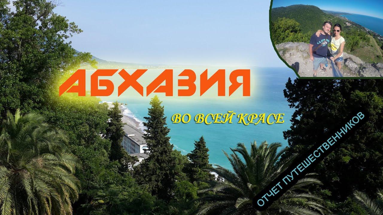 абхазия фото туристов 2016