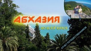 Абхазия 2016! Гагра-пицунда-Гудаута-Новый Афон. Отчет путешественников(ЗА ОСКОРБЛЕНИЯ В БАН! Если вы не поняли, что я прикалываюсь про Новый