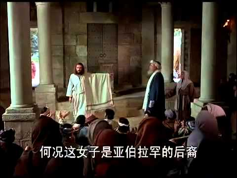 The Jesus Film (Chinese Mandarin)