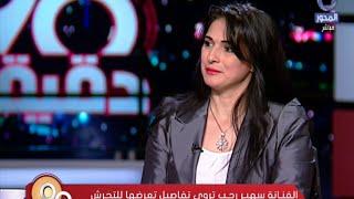 """بالفيديو..إيمان عز الدين تنهى فقرتها مع الفنانة سهير رجب: """"حوارك ميلزمنيش"""""""