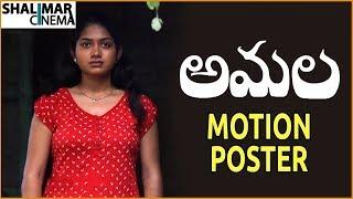 Amala Movie Motion Poster || Sreekanth || Sharath Appani || Anarkali Mariakkar || Shalimarcinema
