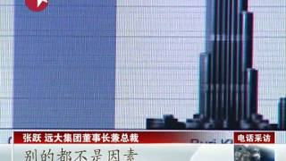 Changsha will built the tallest building in the world 远大拟在长沙建838米世界第一高楼