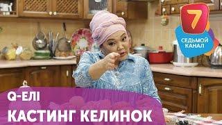 Суровый кастинг келинок от мамы Тайлака (Жанар Айжановой) - Q-елі с понедельника по пятницу в 19:00