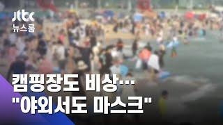 코로나 '집단감염' 홍천 캠핑장…마스크 없이 장 보기도 / JTBC 뉴스룸