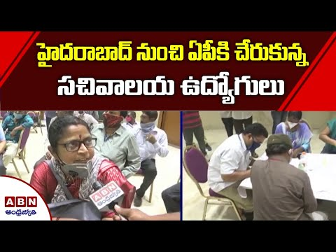 250 AP govt employees stranded in Hyderabad, return to Amaravati | ABN Telugu teluguvoice