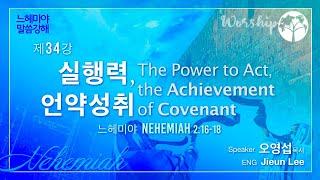 April 11th 2021 | Sunday Live Worship | Landmarker Ministry