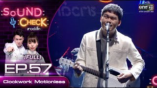 Sound Check EP.57 Clockwork Motionless (FULL EP UNCENSORED) | 12 เม.ย. 64 | one31