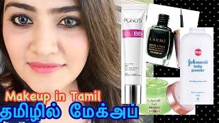 தமிழில் மேக்அப் college/office makeup in Tamil | easy makeup tutorial in Tamil