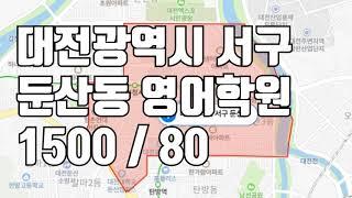 [학원임대]대전광역시 서구 둔산동 영어학원입니다.^^ …