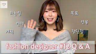 [패션디자이너] fashion designer #12 …