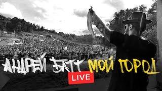 Андрей Батт – Мой город (Live @ Holi Fest)...