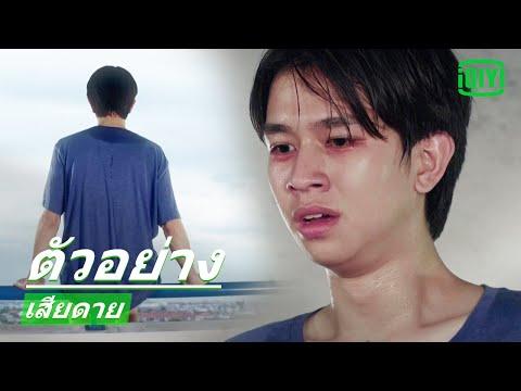 ตัวอย่าง EP.19 | เสียดาย (Daughters) | iQIYI Thailand