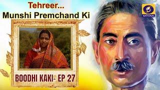 Tehreer...Munshi Premchand Ki : Boodhi Kaki - Ep#27