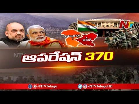 ఆపరేషన్ ఆర్టికల్ 370..!   Key Points Of Article 370   Story Board   NTV